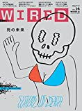 WIRED(ワイアード)VOL.14 [雑誌]