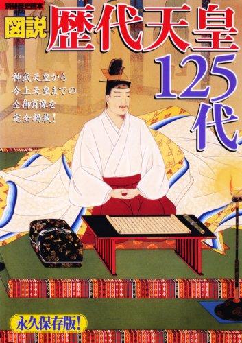 図説歴代天皇125代―永久保存版! (別冊歴史読本 41)の詳細を見る