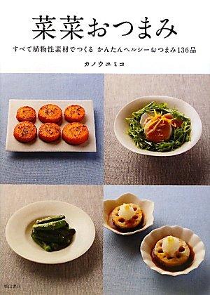 菜菜おつまみ ―すべて植物性素材でつくる かんたんヘルシーおつまみ136品の詳細を見る