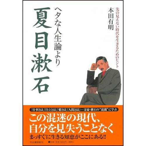 ヘタな人生論より夏目漱石 ---先の見えない時代を生きるためのヒント