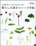 暮らしに役立つハーブ手帖 (MUSASHI MOOK ガーデン&ガーデン 別冊MOOK)