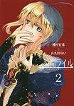 瞬間ライル 2 (IDコミックス ZERO-SUMコミックス)