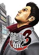 龍が如く3 【初回特典】『龍が如く3』オリジナルサウンドトラックのプロダクトコード 同梱 - PS4