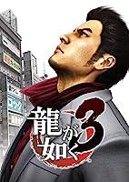 龍が如く3 リマスター PS4に関連した画像-02