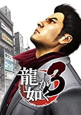 PS4用高画質移植版「龍が如く3」8月発売。4、5も移植予定