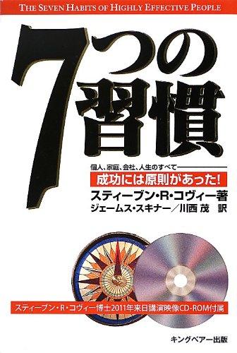 7つの習慣―2011年来日講演映像CD-ROM付属の詳細を見る