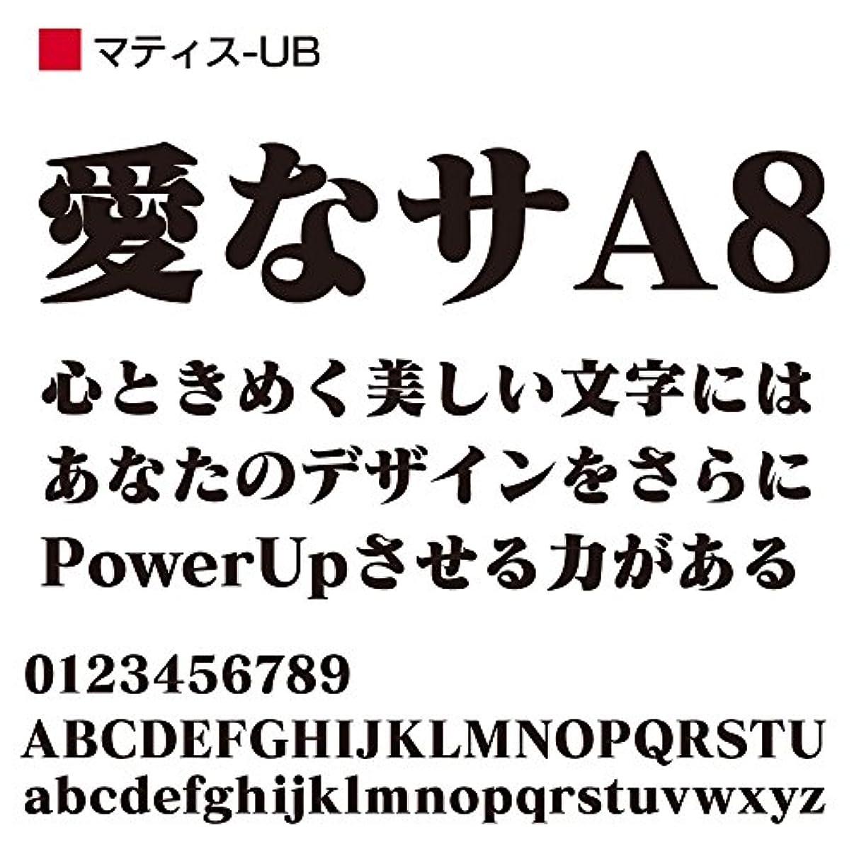 文明尋ねるつかむOpenType マティス Pro-UB for Mac [ダウンロード]