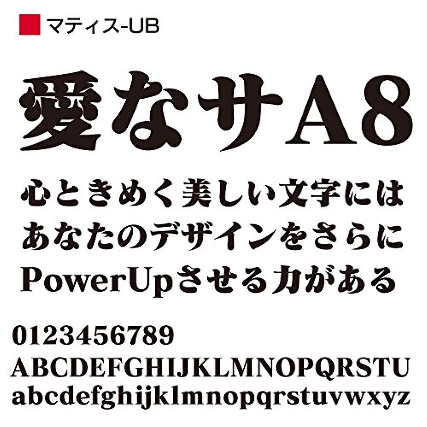 付録ブラスト強制的OpenType マティス Pro-UB for Win [ダウンロード]
