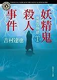 魔界百物語1 妖精鬼殺人事件<魔界百物語> (角川ホラー文庫)