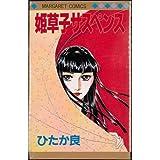 姫草子サスペンス (マーガレットコミックス)