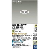 大光電機:LEDダウンライト LZD-91402YW