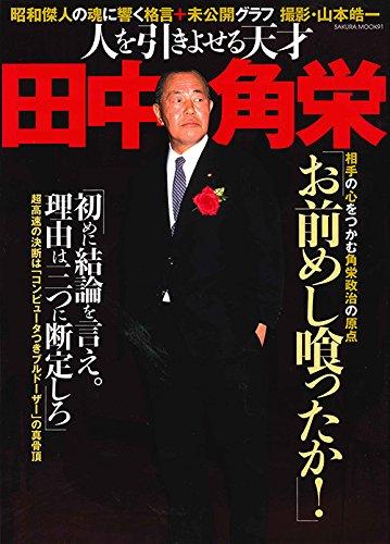 人を引きよせる天才田中角栄―天才政治家の人の心をつかむ人間力 (SAKURA・MOOK 91)の詳細を見る