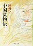 中国傑物伝 (中公文庫)