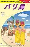 D26 地球の歩き方 バリ島 2012~2013 画像