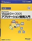 ひと目でわかる VISUAL C++2005アプリケーション開発入門 (マイクロソフト公式解説書)