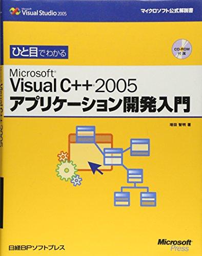 ひと目でわかる VISUAL C++2005アプリケーション開発入門 (マイクロソフト公式解説書)の詳細を見る