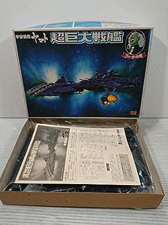 宇宙戦艦ヤマト 旧バンダイ 未組立 プラモデル 宇宙戦艦ヤマト 超巨大戦艦 ズォーダー大帝艦 彗星都市帝国