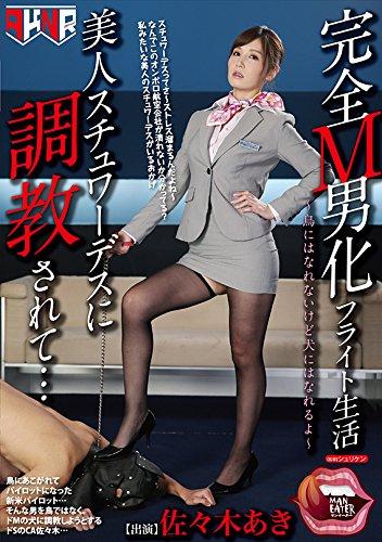 完全M男化フライト生活 美人スチュワーデスに調教されて・・・ [DVD]