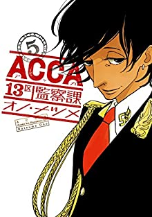 ACCA13区監察課 第01-05巻 [ACCA – 13-ku Kansatsuka vol 01-05]