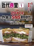 近代食堂 2017年 01 月号