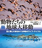 ビジュアル版 動物たちの地球大移動―空と海と大地をめぐる神秘のライフ・サイクル