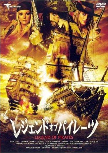 レジェンド・オブ・パイレーツ  [DVD]