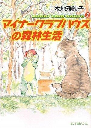 (P[き]1-3)マイナークラブハウスの森林生活 (ポプラ文庫ピュアフル)の詳細を見る