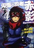 仮面の忍者赤影Remains 4 (プレイコミックシリーズ)