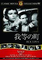 我等の町 [DVD]