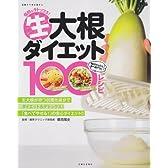 生大根ダイエット100レシピ―脂肪をデトックス! (別冊すてきな奥さん)