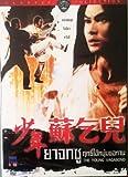 酔拳立志伝/THE YOUNG VAGABOND