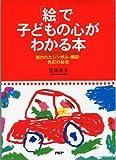 「絵」で子どもの心がわかる本―描かれたシンボル・構図・色彩の秘密