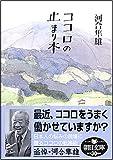 ココロの止まり木 (朝日文庫 か 23-7) 画像