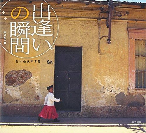 出逢いの瞬間―白川由紀写真集 (旅の絵本)の詳細を見る
