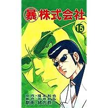 マル暴株式会社15巻 (アウトロー・ロマン・シリーズ)