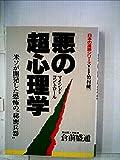 """悪の超心理学―米ソが開発した恐怖の""""秘密兵器"""" (1983年) (Sun business―日本の進路シリーズ)"""