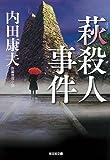 内田康夫 追悼【3/5】警察がしかるべく仕事をするか?、刑事ヅラ、でっち上げ、誘導尋問、別件逮捕・・