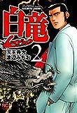 白竜-LEGEND- 2 (ニチブンコミックス)