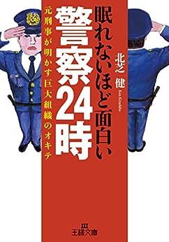 [北芝 健]の眠れないほど面白い警察24時―――元刑事が明かす巨大組織のオキテ