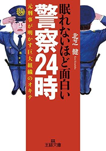眠れないほど面白い警察24時―――元刑事が明かす巨大組織のオキテ
