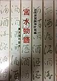 宮水物語―灘五郷の歴史 (1966年)
