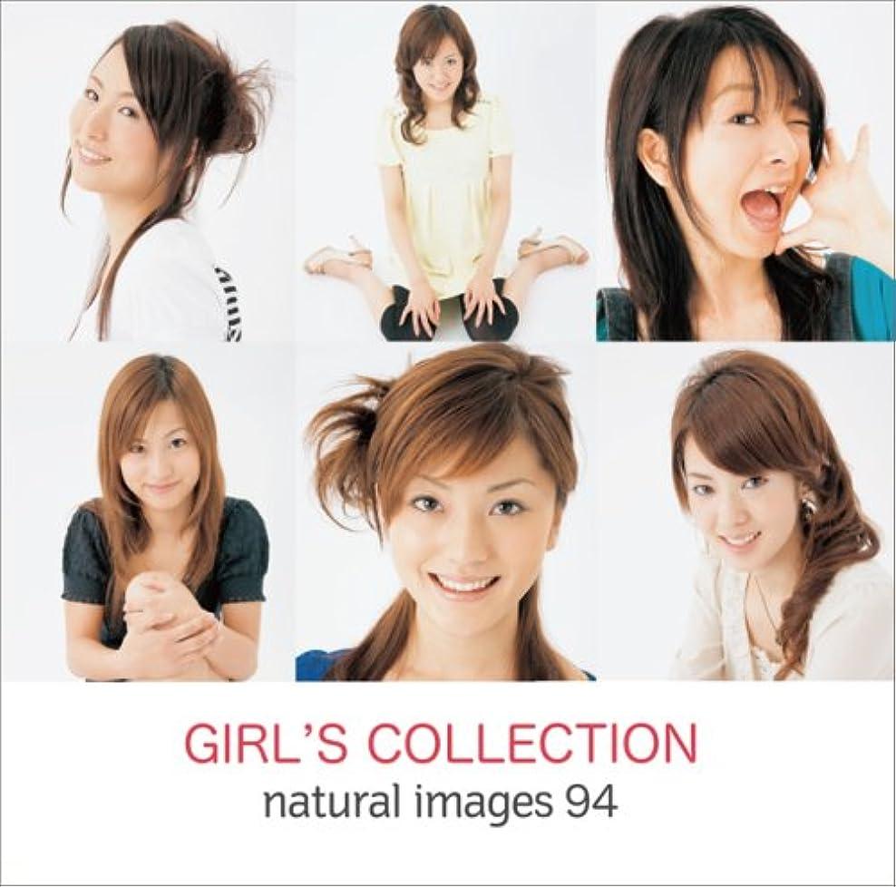 何でも積極的にインポートnatural images Vol.94 Girl's Collection