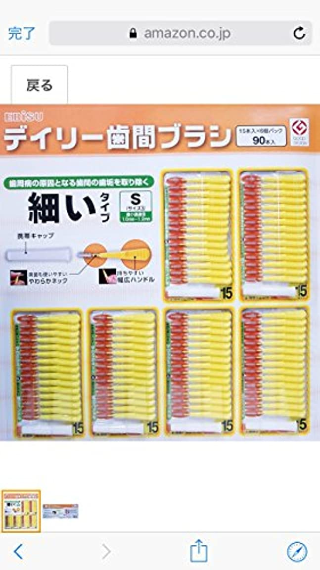 関税靴下マートデイリー歯間ブラシ 細いタイプ S(1.0㎜~1.2㎜) 90本(15本×6パック)