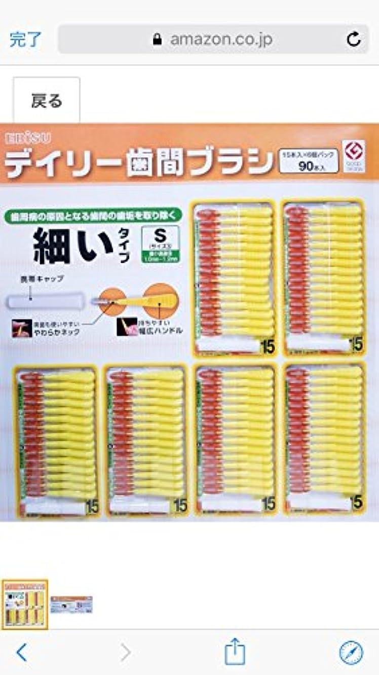 恨み意味のあるバンクデイリー歯間ブラシ 細いタイプ S(1.0㎜~1.2㎜) 90本(15本×6パック)