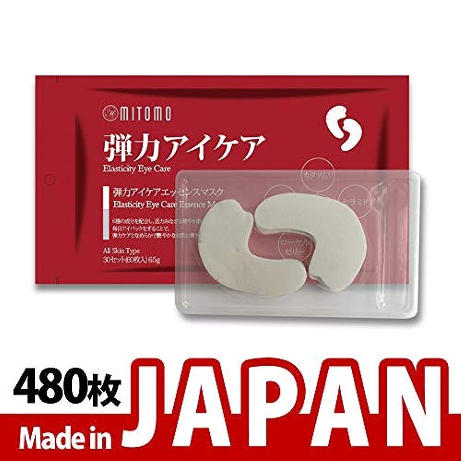 すずめ赤ちゃん有益MITOMO【MC005-B-0】日本製シートマスク/60枚入り/480枚/美容液/マスクパック/送料無料