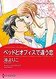 ベッドとオフィスで違う恋 (ハーレクインコミックス)