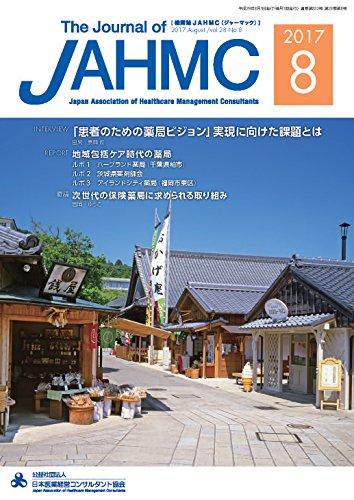 機関誌JAHMC 2017年8月号