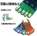 【STREAM】5本指ソックス レディース 靴下 【5足組セット】指先ラバー かわいいソックス