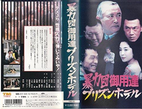 暴力団御用達プリズンホテル [VHS]