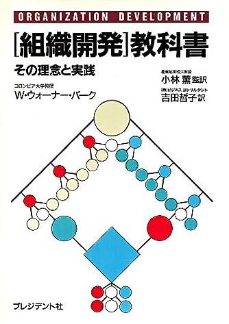 組織開発教科書―その理念と実践